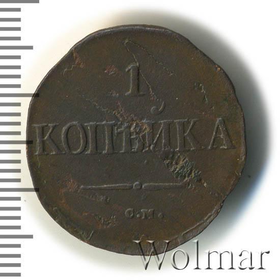 1 копейка 1834 г. СМ. Николай I. Сузунский монетный двор