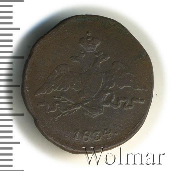 1 копейка 1834 г. СМ. Николай I Сузунский монетный двор