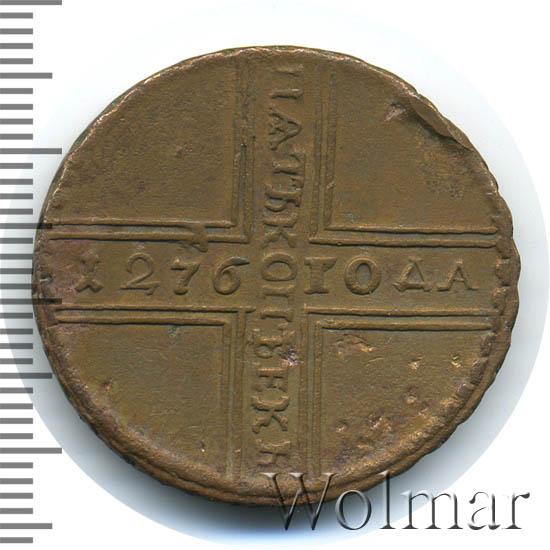5 копеек 1726 г. МД. Екатерина I. Г перевернута. Кадашевский монетный двор