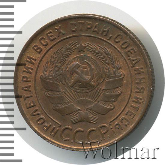 1 копейка 1924 г. Острие серпа в полюсе, диск солнца без венчика