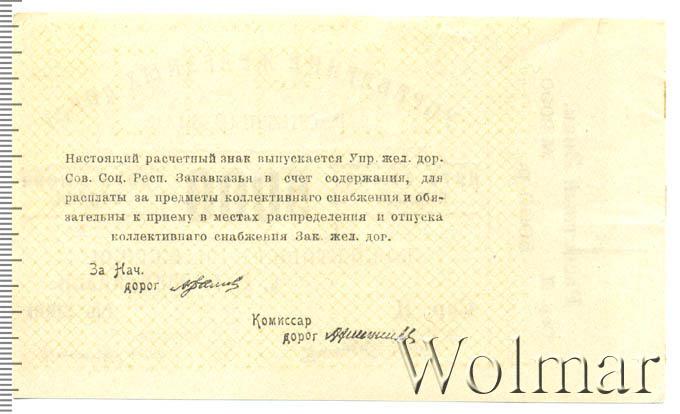 5 000 рублей.  Закавказье.  Управление железных дорог.