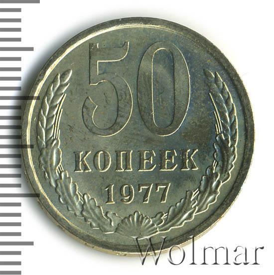 50 копеек 1977 г Земной шар плоский, звезда маленькая