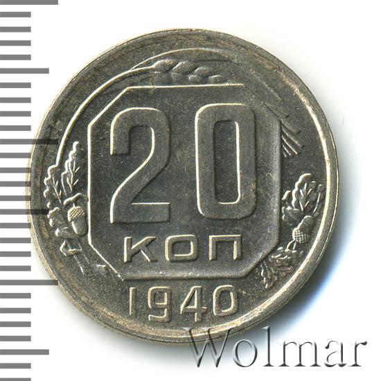 20 копеек 1940 г Звезда маленькая, плоская