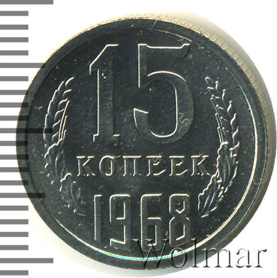 15 копеек 1968 г.