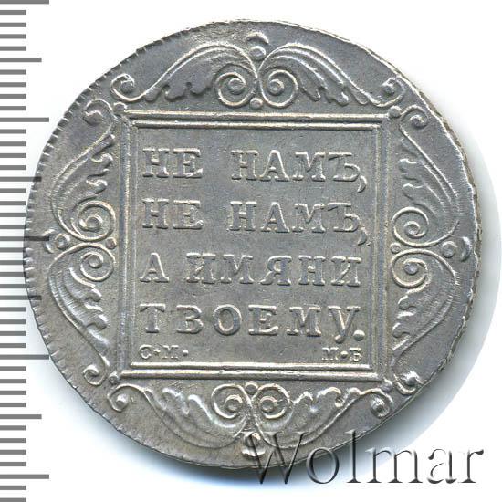 1 рубль 1799 г. СМ МБ. Павел I. Инициалы минцмейстера МБ