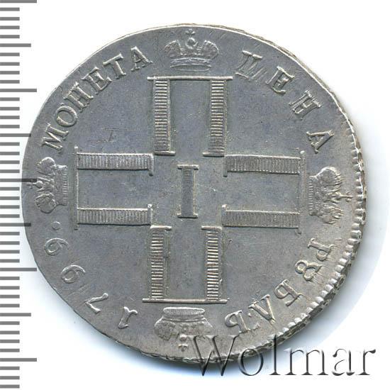 1 рубль 1799 г. СМ МБ. Павел I Инициалы минцмейстера МБ