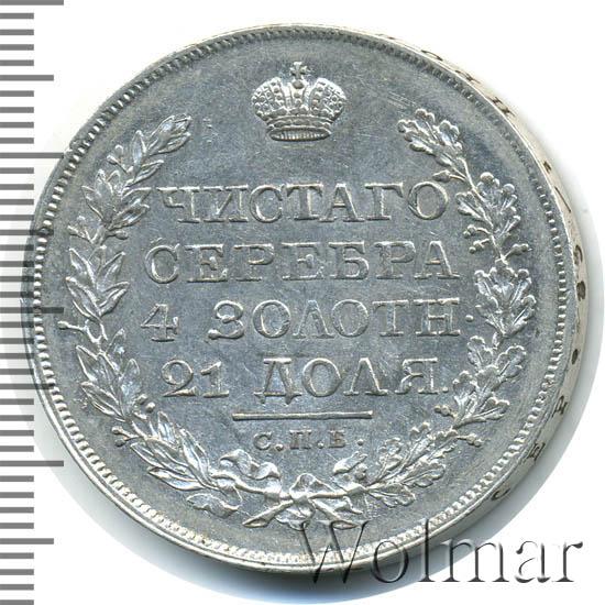 1 рубль 1823 г. СПБ ПД. Александр I.