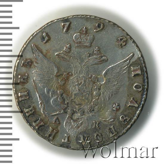 Полуполтинник 1794 г. СПБ АК. Екатерина II. Тиражная монета