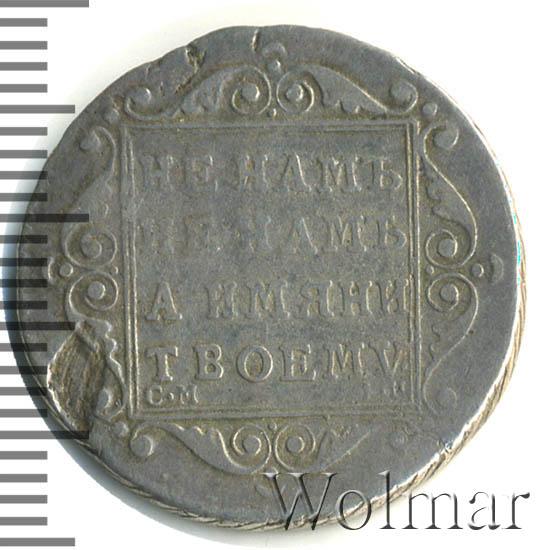 Полуполтинник 1799 г. СМ ФЦ. Павел I. Инициалы минцмейстера ФЦ