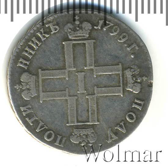 Полуполтинник 1799 г. СМ ФЦ. Павел I Инициалы минцмейстера ФЦ
