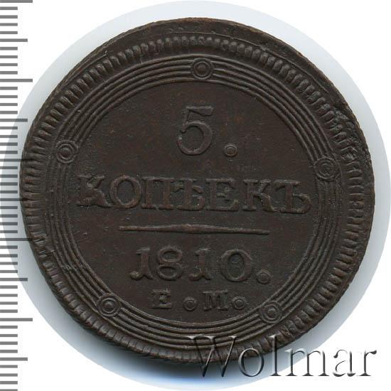 5 копеек 1810 г. ЕМ. Александр I. Екатеринбургский монетный двор