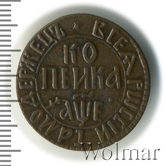 1 копейка 1705 г. БК. Петр I. Набережный монетный двор