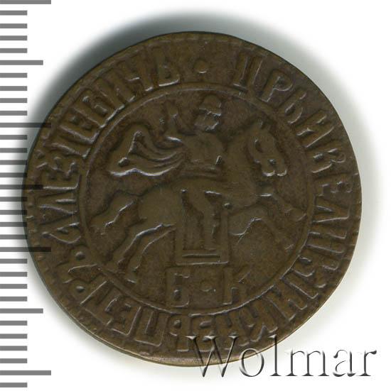 1 копейка 1705 г. БК. Петр I Набережный монетный двор