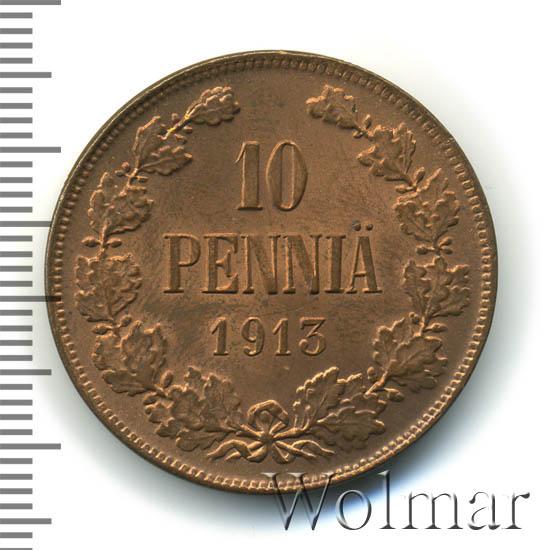 10 пенни 1913 г. Для Финляндии (Николай II).