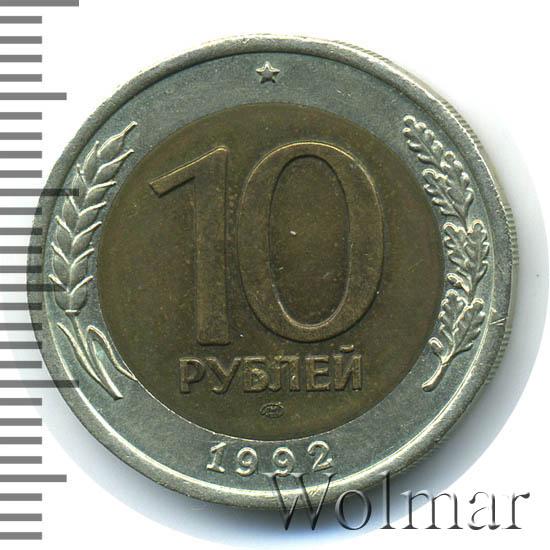10 рублей 1992 г. ЛМД Биметаллические