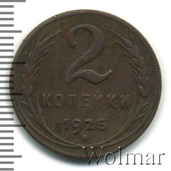 2 копейки 1925 г