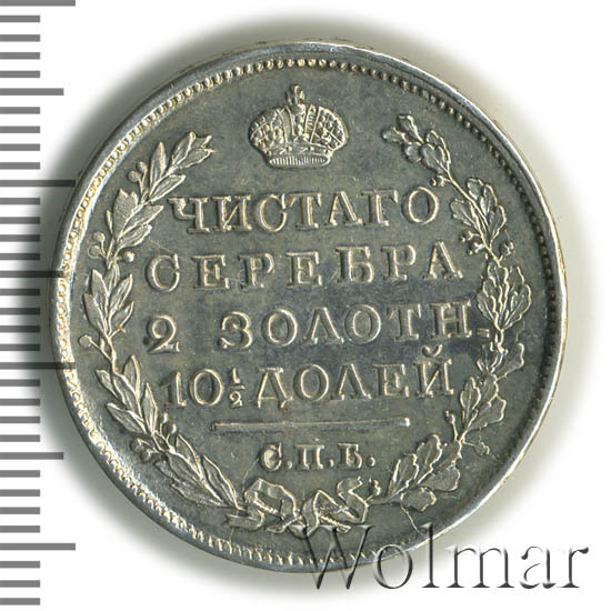 Полтина 1819 г. СПБ ПС. Александр I Инициалы минцмейстера ПС. Корона широкая