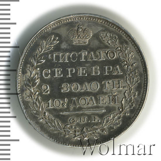Полтина 1824 г. СПБ ПД. Александр I. Корона узкая