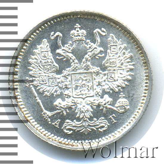 10 копеек 1890 г. СПБ АГ. Александр III