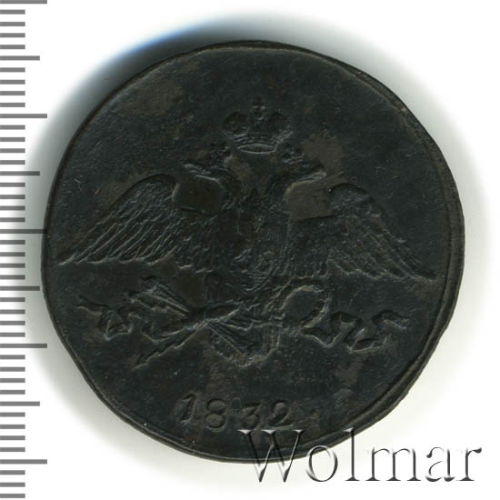5 копеек 1832 г. СМ. Николай I Сузунский монетный двор