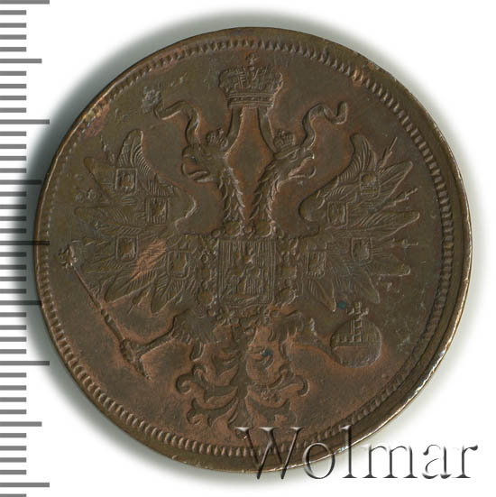 5 копеек 1860 г. ЕМ. Александр II