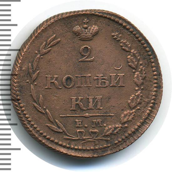 2 копейки 1810 г. ЕМ НМ. Александр I. Екатеринбургский монетный двор. Большая корона над орлом