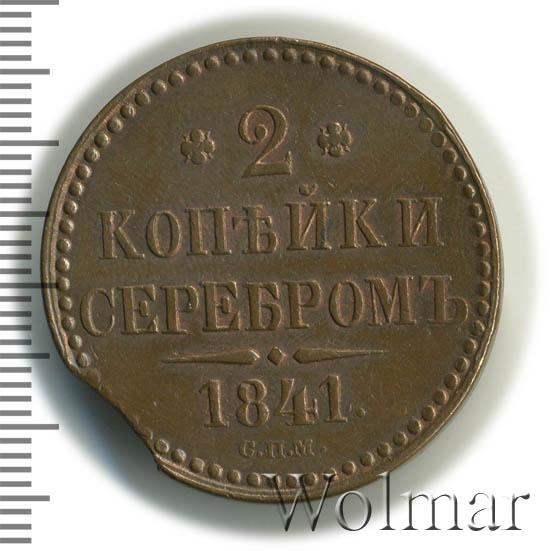 2 копейки 1841 г. СПМ. Николай I. Обозначение монетного двора СПМ. Ижорский монетный двор