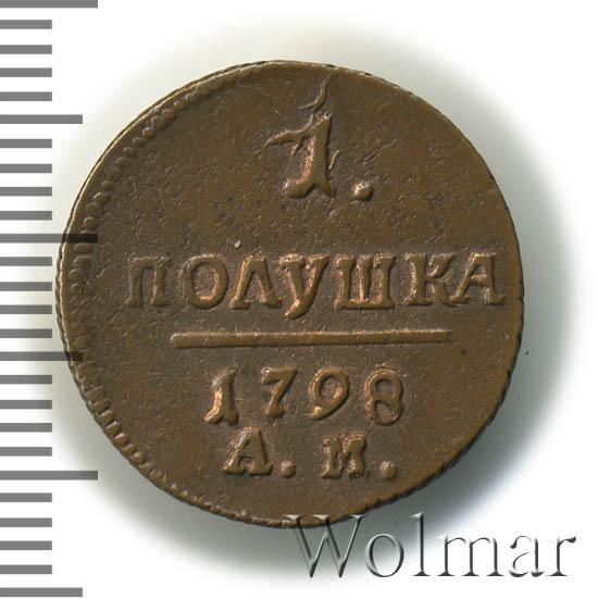 Полушка 1798 г. АМ. Павел I. Аннинский монетный двор