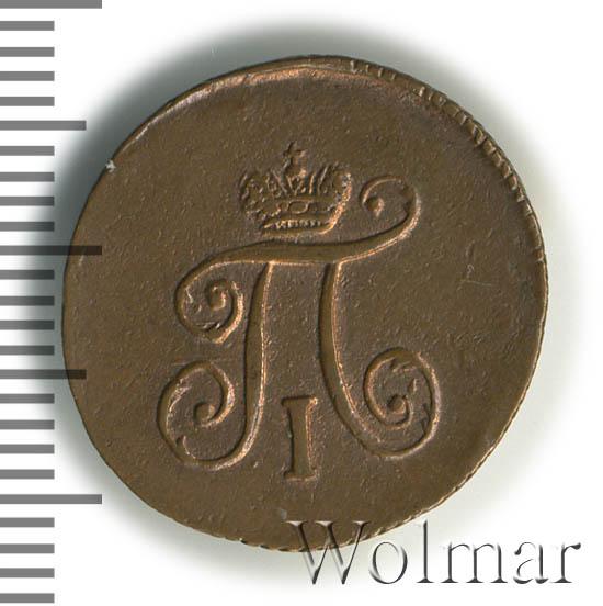 Полушка 1798 г. АМ. Павел I Аннинский монетный двор