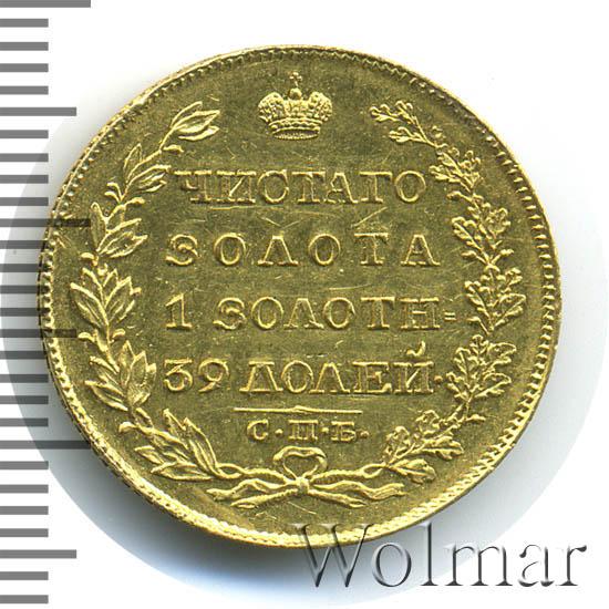 5 рублей 1818 г. СПБ МФ. Александр I.