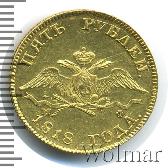 5 рублей 1818 г. СПБ МФ. Александр I