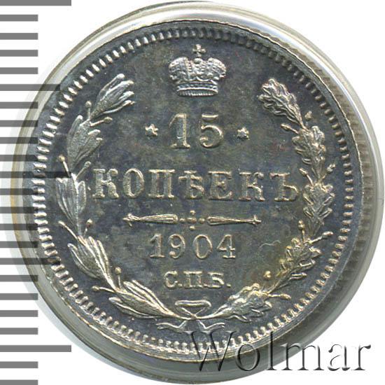 15 копеек 1904 г. СПБ АР. Николай II.