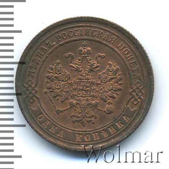 1 копейка 1874 г. ЕМ. Александр II.