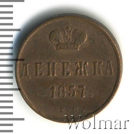 цены на старинные монеты 2016 года
