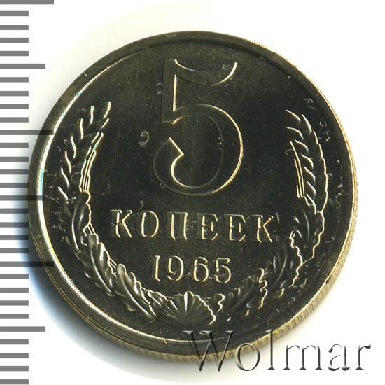 5 копеек 1965 г