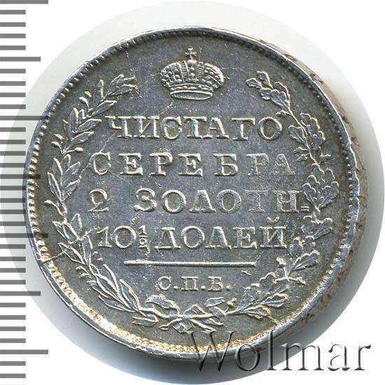 Полтина 1818 г. СПБ ПС. Александр I. Тиражная монета