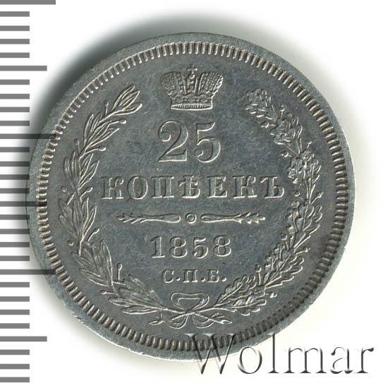 25 копеек 1858 г. СПБ. Александр II. Без инициалов минцмейстера