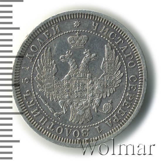 25 копеек 1858 г. СПБ. Александр II Без инициалов минцмейстера