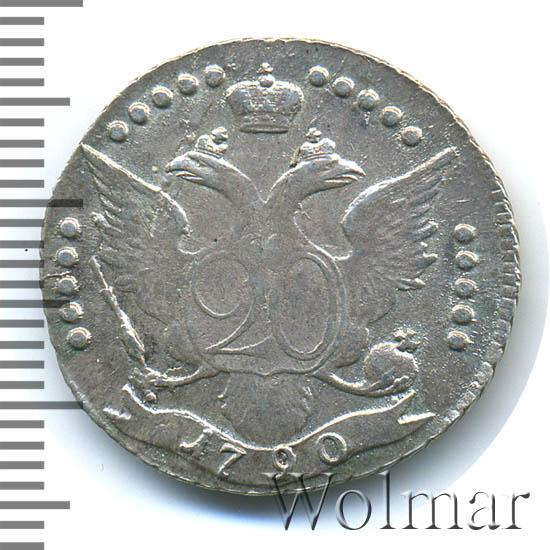 20 копеек 1790 г. СПБ. Екатерина II.