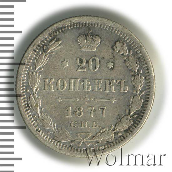 20 копеек 1877 г. СПБ HI. Александр II. Инициалы минцмейстера НІ