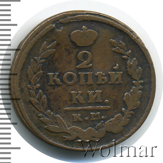 2 копейки 1821 г. КМ АМ. Александр I. Новодел. Буквы КМ АМ