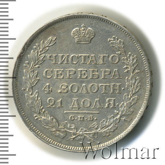 1 рубль 1813 г. СПБ ПС. Александр I. Скипетр длиннее