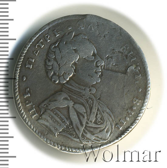 Полтина 1710 г. Петр I. Без обозначения года