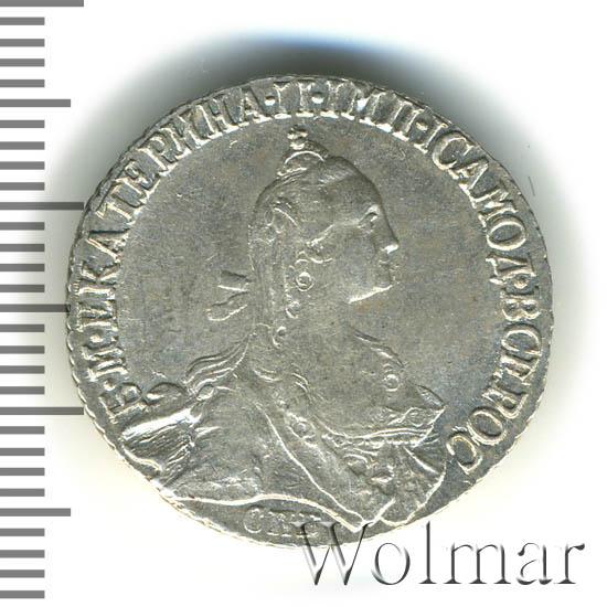 20 копеек 1767 г. СПБ. Екатерина II. Санкт-Петербургский монетный двор