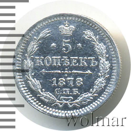 5 копеек 1878 г. СПБ НФ. Александр II. Инициалы минцмейстера НФ