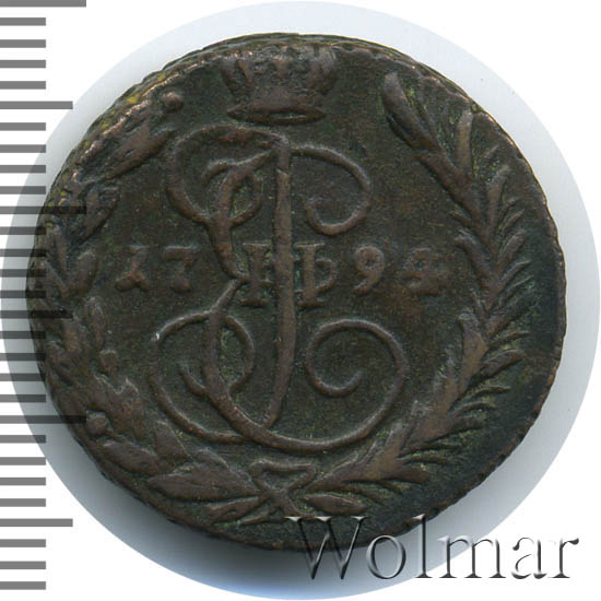 1 копейка 1794 г. ЕМ. Екатерина II