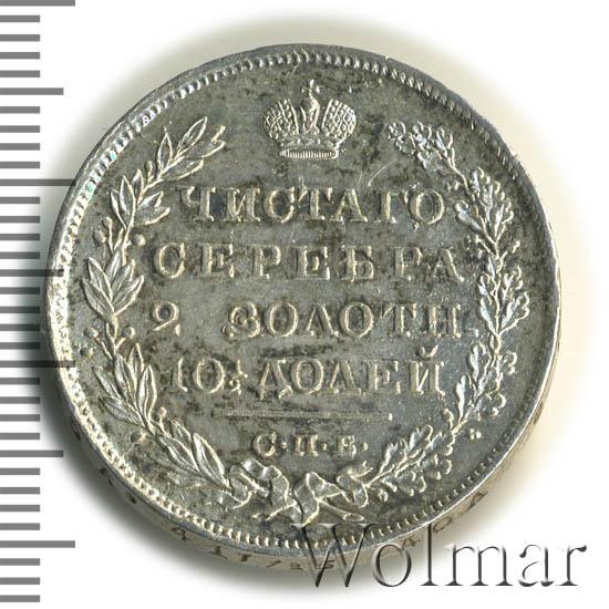 Полтина 1829 г. СПБ НГ. Николай I