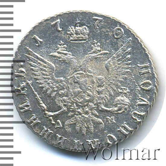 Полуполтинник 1770 г. ММД ДМ. Екатерина II. Инициалы минцмейстера ДМ