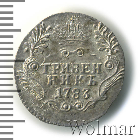 Гривенник 1783 г. СПБ. Екатерина II.