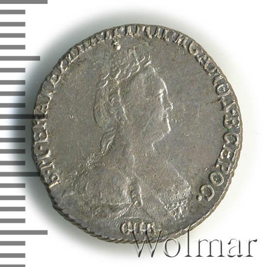Гривенник 1783 г. СПБ. Екатерина II